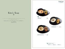 大连美食摄影设计、性冷淡风菜谱排版、绿色和白色的搭配很清新!