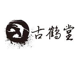 【Microdeisgn-麦克迪赛2015年3月作品】古鹤堂LOGO提案