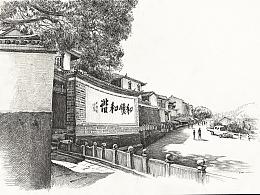 云南钢笔画
