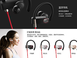 运动耳机~产品宣传页