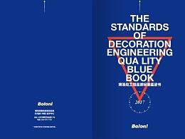 博洛尼工程品质蓝皮书