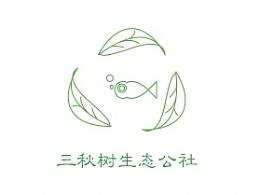 三生树logo设计