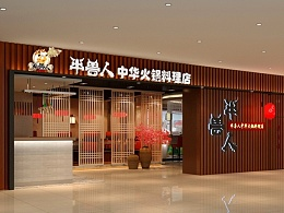 半兽人中华火锅料理店 (餐饮)