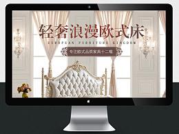 淘宝欧式家具 床 详情页