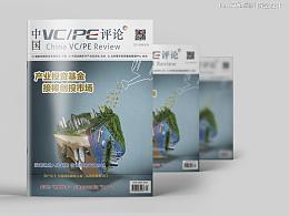 《中国VC/PE评论》·2016年第9期·发行杂志设计