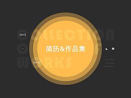 2016简历作品集