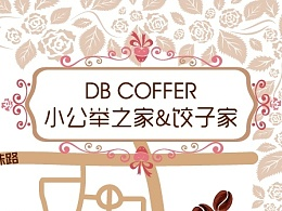 咖啡店地图~烟台的朋友记得捧场呀~十月中旬开业~