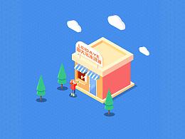 【练习】简单插画-来自UI中国