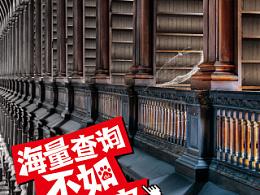 图书馆篇--海量查询不如一键搞定