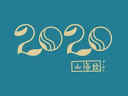2020山海经异兽台历插画