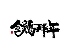 毛笔字体#2016年# by 庄冬兴