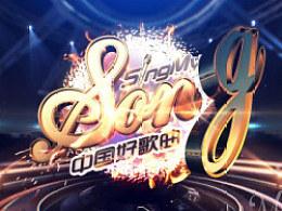 2014中国好歌曲片头(初版)