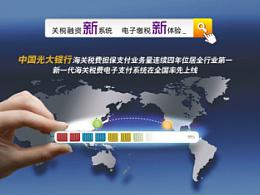 光大银行电子管税系统杂志广告设计