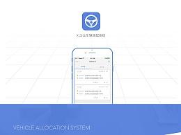 x企业调车系统app