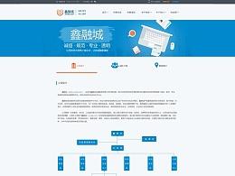 鑫融城网页(3)