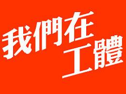 吴小瑞黄金初体验_吴小瑞作品2012年04月13日北京山东鲁能球迷纪实微电影《我们在工体》