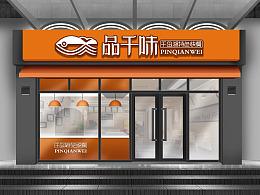 快餐连锁店设计