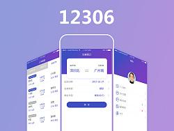 APP   12306 redesign