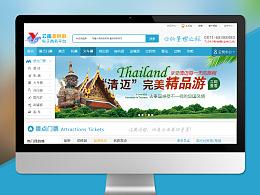 云南旅游网站设计
