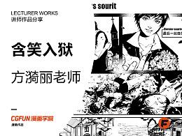 CGFUN漫画学院-方漪丽老师-《含笑入狱》- L'enfer nous sourit