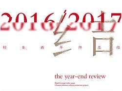 2016-2017好东西年终总结 by maomaopi