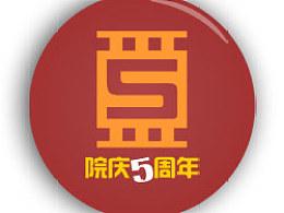院庆5周年纪念徽章