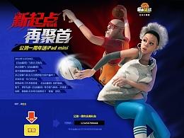 《自由篮球》公测一周年活动