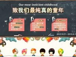 2013儿童节