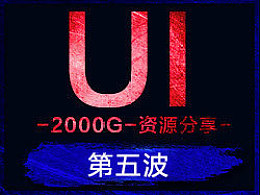 UI-AE系列教程分享 -2000G 资源分享 (第五波)