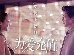 """2016年白色情人节""""为爱充值""""系列微电影《爱情不停机》"""