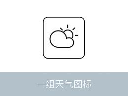 【练习】天气图标临摹