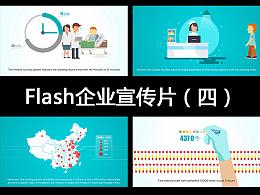 flash企业宣传短片(四)