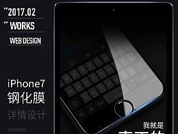 iPhone7/7plus手机钢化膜详情页 手机壳 数码3C手机配件钢化膜 实拍修图