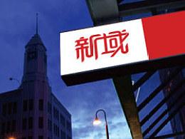 广州新域实业·标志设计 | 北京海空设计