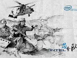 """Intel""""芯""""分队"""