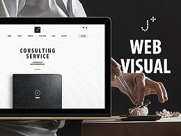 J+餐饮咨询视觉整合设计