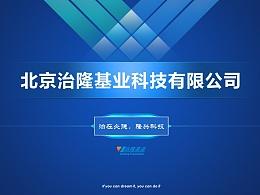 PPT简介-PPT商务模板