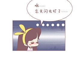 木木子漫画-这些都是你星途上不可避免的坎坷!