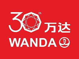 万达30周年logo设计
