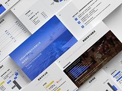 Keynote-商业计划书-案例1-蓝-北京AAA国际旅行社有限公司