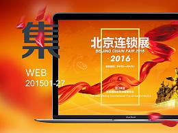 2015年设计—北京投资理财专题页面设计