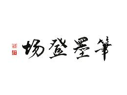 笔墨登场(毛笔字体设计)
