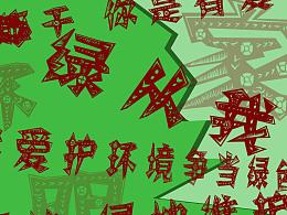 【爱绿.......】