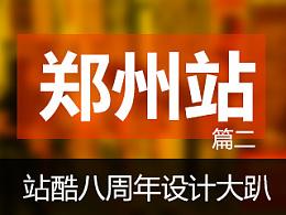 站酷八周年设计大趴郑州站 篇二