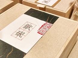 安徽徽典艺术文化发展中心笔墨砚印系列包装