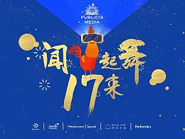 2017Publicis Group China(阳狮集团中国地区)年会