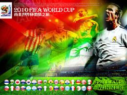 2010南非世界杯激情之旅