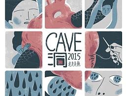 洞 cave