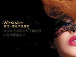 美诺彩妆品牌形象网站