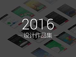 2016设计作品集